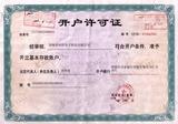 清胜开户许可证