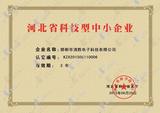 科技型中小企业证.jpg