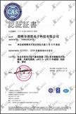ISO9001-2008质量管理体系认证-中文