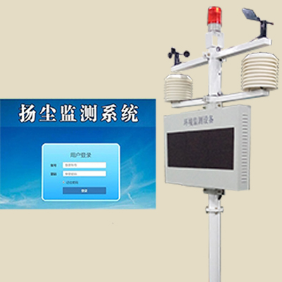 QY—3000G3型标准版扬尘监测系统