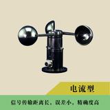 QS-FS-A1 风速传感器 电流型