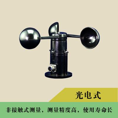 QS-FS-A4光电式风速传感器
